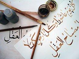 Les protocoles et exercices ! dans Etat d'être 260px-Learning_Arabic_calligraphy